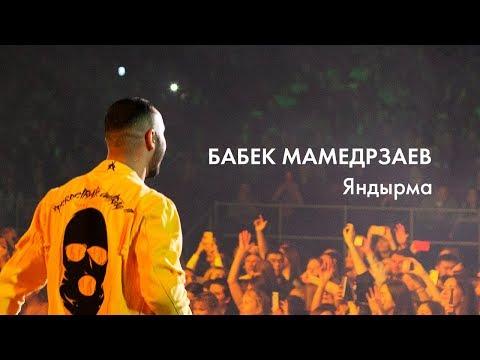 Бабек Мамедрзаев — Яндырма
