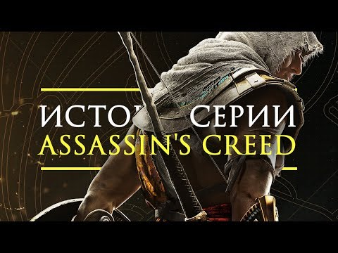 Истоки серии Assassin's Creed