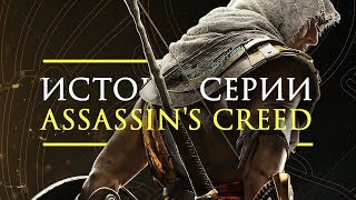 Истоки серии Assassin s Creed