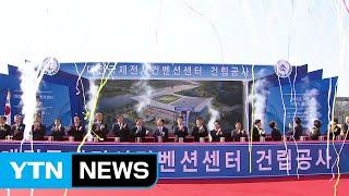 [대전/대덕] 대전국제전시컨벤션센터 기공식 열려 / Y…