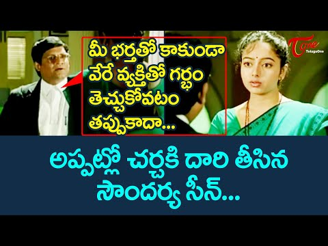 Soundarya Ultimate Movie Scene  | Telugu Movie Scenes | TeluguOne