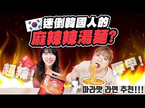 麻辣火鍋般的好味道!迷倒韓國人的蔥蔥回魂辣湯麵   有璟妍精   韓國人留學生,吃播