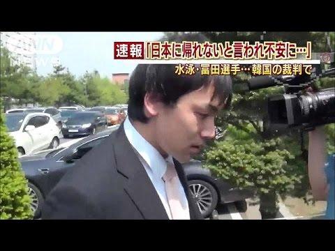 日本に帰れないと言われ不安に・・・冨田選手は無罪主張(15/04/30)