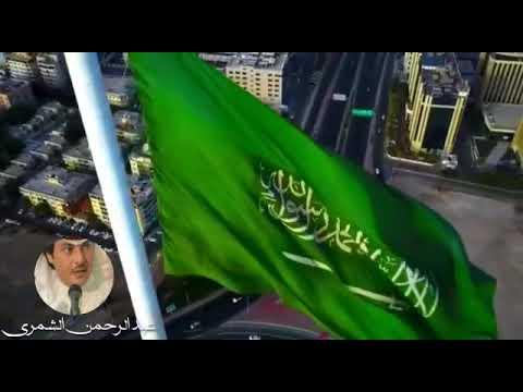 عبدالرحمن الشمري ، الملك سلمان