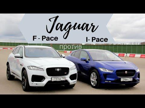 Jaguar F Pace или Jaguar I Pace? Дизель или электричество? ТЕСТ ДРАЙВ ОБЗОР 2020