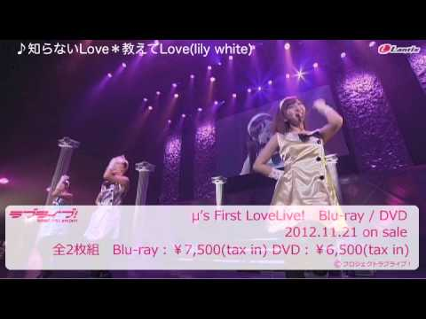 【ラブライブ!】μ's First LoveLive! blu-ray/DVD試聴動画