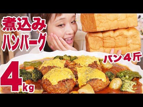 【大食い】4kg!母の味♥巨大煮込みハンバーグでパン4斤!【ロシアン佐藤】【Russian Sato】