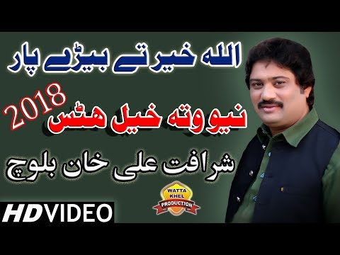 Sharafat Ali Khan Baloch | New Super Hit Song | Allah Khair Te Bere Par  | Wattakhel_Production 2018