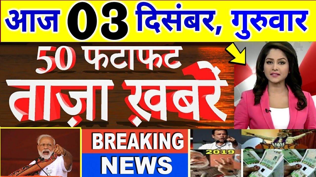 Today Breaking News ! आज 3 दिसंबर 2020 के मुख्य समाचार, PM Modi news, GST, sbi, petrol, gas, Jio