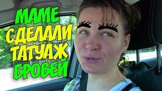 ВЛОГ Мама сделала татуаж бровей Я с другом в McDonalds Таксую среди каменных джунглей