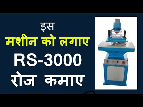 RS.3000 रोज कमाए, small business, business idea 2018,low inv