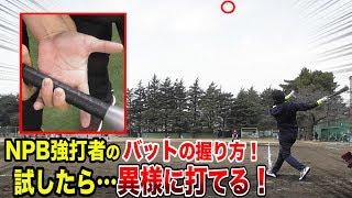 NPB強打者のバットの握り方!試したら異様に打てた・・ thumbnail