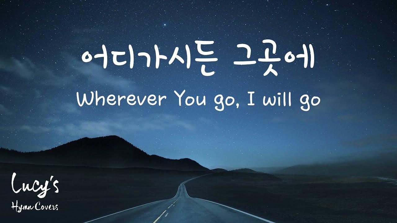 Wherever you go I will go (Korean) 어디가시든 그 곳에 | 詩歌 Hymn | Lucy Chu Cover