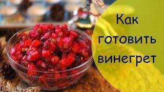 Как готовить винегрет - рецепт(Винегрет это самый веселый салат в мире, салат - фейерверк! Винегрет очень легко готовить, нужно просто отва..., 2014-12-14T21:22:05.000Z)