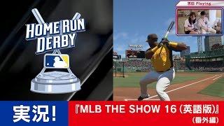 MLB THE SHOW 16(英語版)_gallery_4