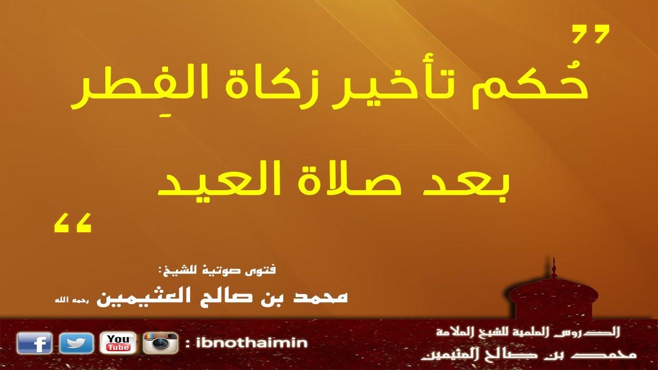 ح كم تأخير زكاة الف طر بعد صلاة العيد الشيخ ابن عثيمين Youtube