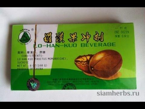 Чай Luo Han Guo. Средство от кашля, простуды и др. с низким содержанием сахара.