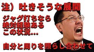 【マイジャグラー】2019.5.9 ウシオTV 【BEL★AIR MAX】編 in HONJO店 第25章