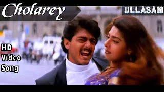 Cholarey Cho Cho | Ullasam HD Video Song + HD Audio | Ajith,Vikram,Mageshwari | Karthik Raja