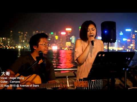 衛蘭 JANICE - 大哥 (cover by Angel Wong @ musicBreak)