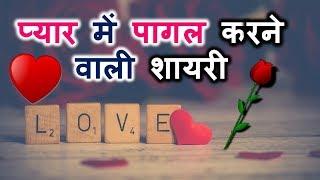 Pyar me pagal shayari-Pyar bhari shayari-Romantic shayaris in hindi-Love shayari in hindi for love