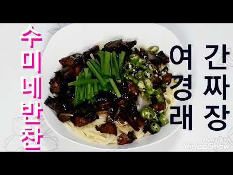 수미네 반찬 여경래 간짜장 레시피 54회 김수미 극찬 간단한 요리 만들기