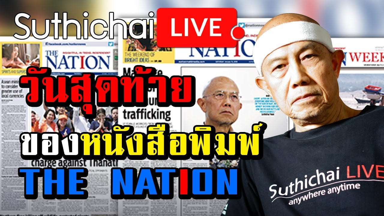 Suthichai live : วันสุดท้ายของหนังสือพิมพ์ The Nation 28/06/2562
