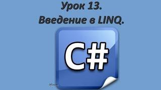 Уроки C#. Введение в LINQ