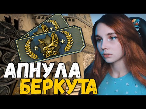 Smorodinova Взяла Беркута в CSGO | Кокос Мешает Играть | Смородинова Лучшее в КС ГО