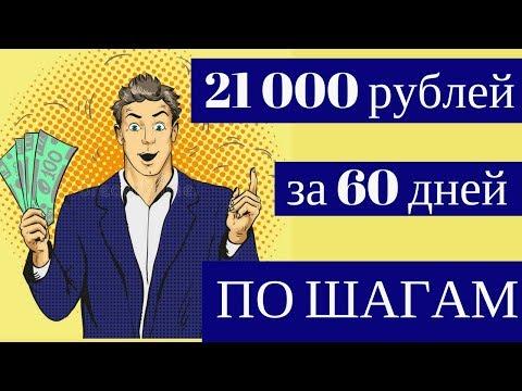 Хороший заработок в интернете без вложений денег / Где найти дополнительный заработок