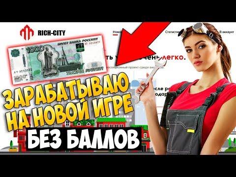 Rich-city игра с