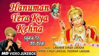 Hanuman Tera Kya Kehna I HD VIDEO JUKE BOX I LAKHBIR SINGH LAKKHA I PANNA LAKKHA I POONAM LAKKHA