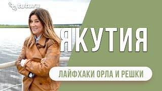 """Якутия II #Лайфхаки от """"Орла и Решки"""""""