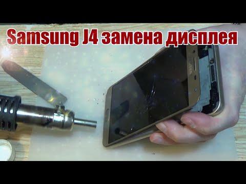 Samsung J4 (J400) 2018 разборка, и замена дисплея!!!