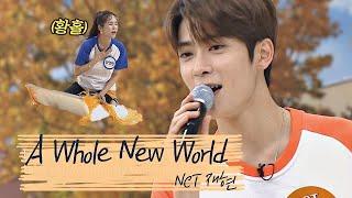 Download lagu 목소리로 여심 남심 저격↗ NCT 재현(JAEHYUN)의 ′A Whole New World′♪ 아는 형님(Knowing bros) 198회