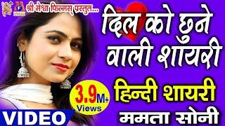 Dil Ko Chhune Vali Hindi Shayari i    सच्चे आशिक़ इसे जरूर सुने    Hindi Shayari   
