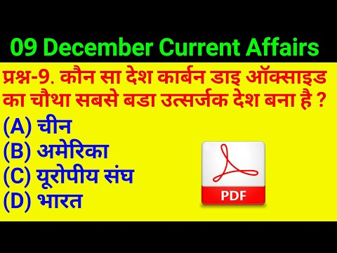 #GS-355    09 December 2018 Current Affairs PDF and Quiz Useful for SSC Bank RAILWAY UPPSC POLICE