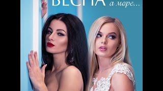 ВЕСНА - А Море (Official Liric Video)