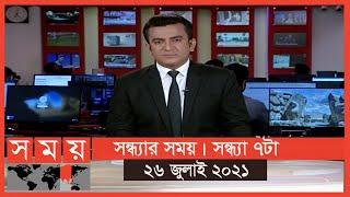 সন্ধ্যার সময়   সন্ধ্যা ৭টা   ২৬ জুলাই ২০২১   Somoy tv bulletin 7pm   Latest Bangladeshi News