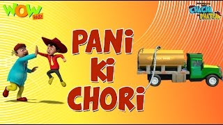 Pani Ki Chori Chacha Bhatija Wowkidz 3D Animation Cartoon