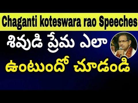 శివుడి ప్రేమ ఎలా ఉంటుందో చూడండి Sri Chaganti Koteswara Rao Speeches Latest 2019 Sri Chaganti