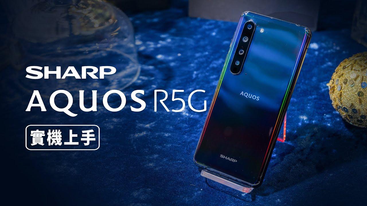 「邦尼LOOK」夏普 5G 旗艦!Sharp Aquos R5G 實機上手(120Hz 2K Pro IGZO 螢幕 , 8K 錄影, SnapDragon 865 , 12GB, 5G 值不值得買?