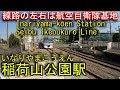 西武池袋線 稲荷山公園駅を探検してみた Inariyama-kōen Station. Seibu Ikebukuro …