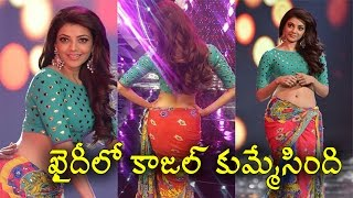 Kajal Aggarwal Stills Leaked From Khaidi No.150 Movie  Chiranjeevi  Tfc