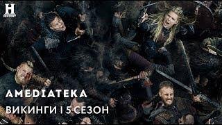 Викинги 5 сезон | Vikings | Тизер 1