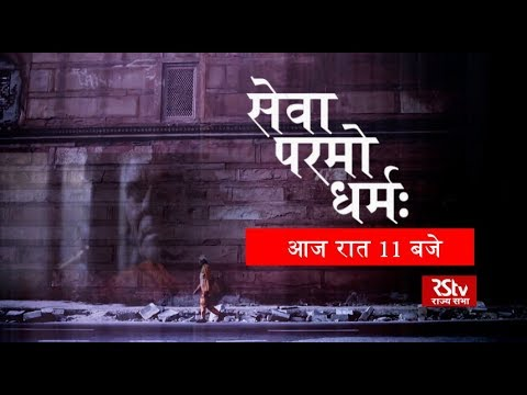 Promo: Special Report - सेवा परमो धर्मः | 11 pm