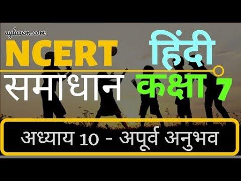 कक्षा सातवीं | हिंदी अध्याय 10 | अपूर्व अनुभव | एनसीईआरटी समाधान