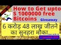 How to get 1 Million Dollars (bitcoin) free Giveaway. फ्री 6 करोड़ 48 लाख जीतने का सुनहरा मौका जल्दी.