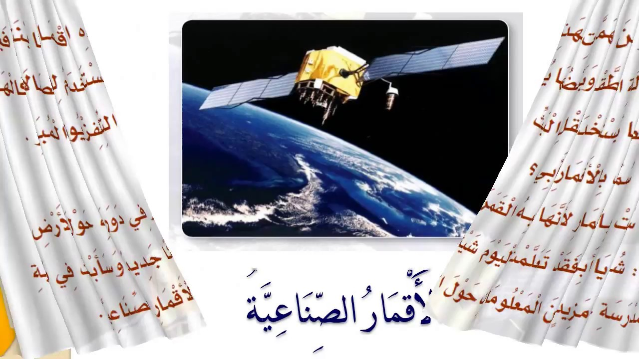 قراءة درس الأقمار الصناعية الصف الثالث الابتدائي أ عماد نور الدين Youtube