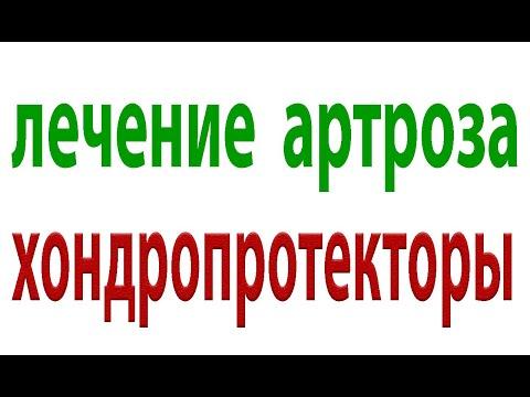 Хруст в суставах.Как принимать дону и мукосат.Лечение артроза#малиновский